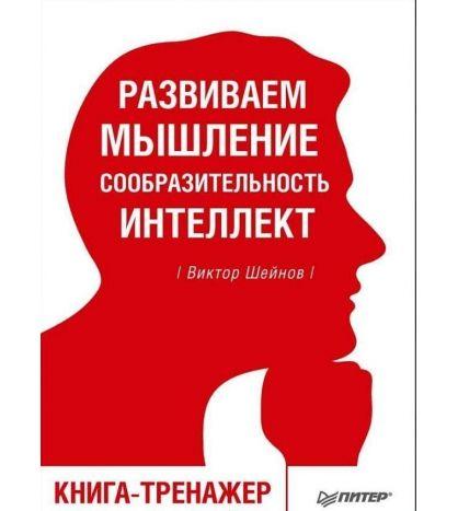 Развиваем мышление, сообразительность, интеллект. Книга-тренажер