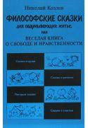 Философские сказки для обдумывающих житье, или Веселая книга о свободе и нравственности