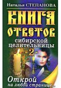 Книга ответов сибирской целительницы-2. Открой на любой странице...