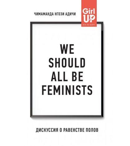 Дискуссия о равенстве полов. We should all be feminists.