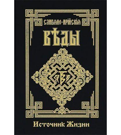 Славяно-Арийские Веды. Источник Жизни. Белый путь. Сказы
